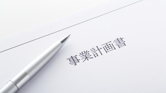日本政策金融公庫の創業計画書…希望額の融資を引き出す書き方