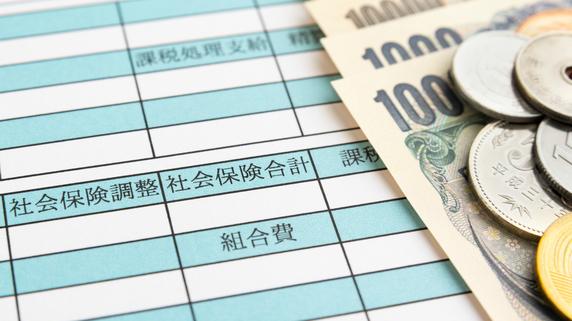 社会保険料が安くなる⁉ 「事前確定届出給与」制度の活用法