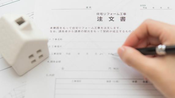 リフォーム工事における「標準的な契約書」