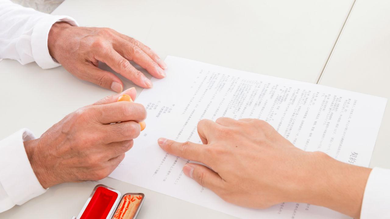 投資物件の「売買契約書」・・・確認すべきポイントとは?①
