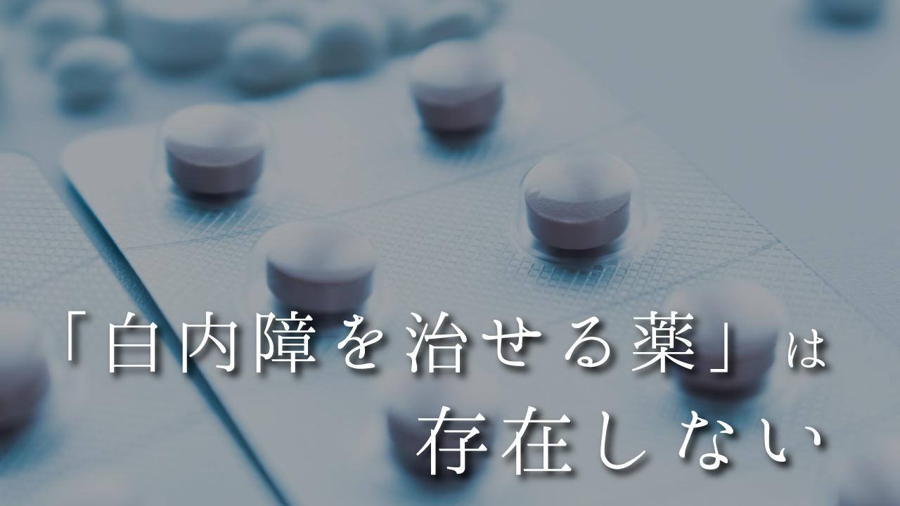 薬で治療できない「白内障」…手術を受けるべきタイミングは?