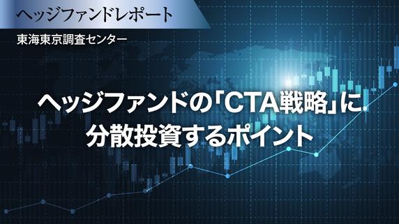ヘッジファンドの「CTA戦略」に分散投資するポイント