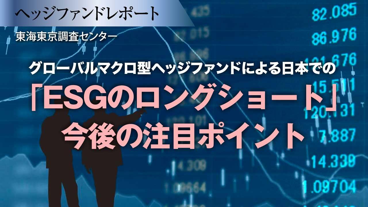 グローバルマクロ型ヘッジファンドによる日本での「ESGのロングショート」今後の注目ポイント