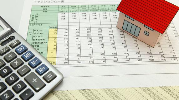 返済方法、金利・・・「住宅ローン」を組む際の注意点