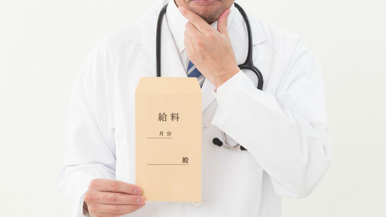 給料は高めだが?意外と厳しい…勤務医たちの「退職金」事情