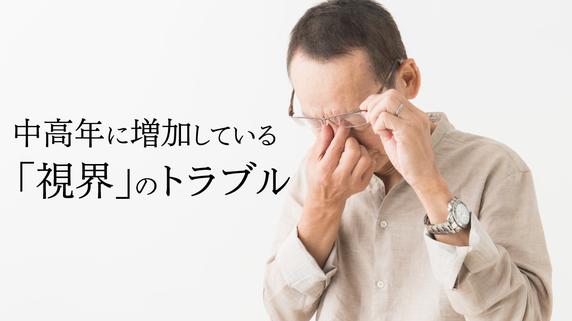 中高年に増加している「視界」のトラブル…診断方法の実際