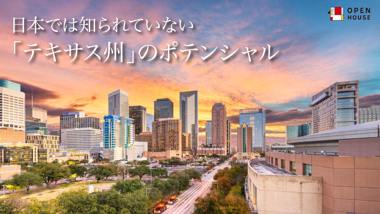 日本人に馴染みの薄い「テキサス州」にこそ家を買うべき理由