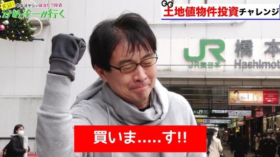 徒歩8分・築30年アパートが「…1億5,000万円!?」怒涛の決着