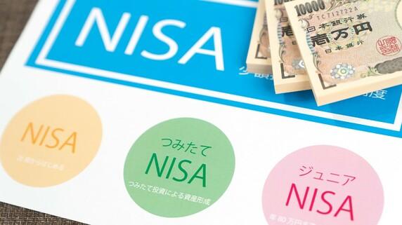 「長期の資産形成はつみたてNISAが最適」元国税専門官ズバリ
