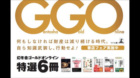 <書店フェア>幻冬舎ゴールドオンライン特選6冊