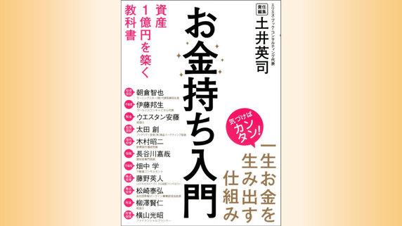 『お金持ち入門 資産1億円を築く教科書』