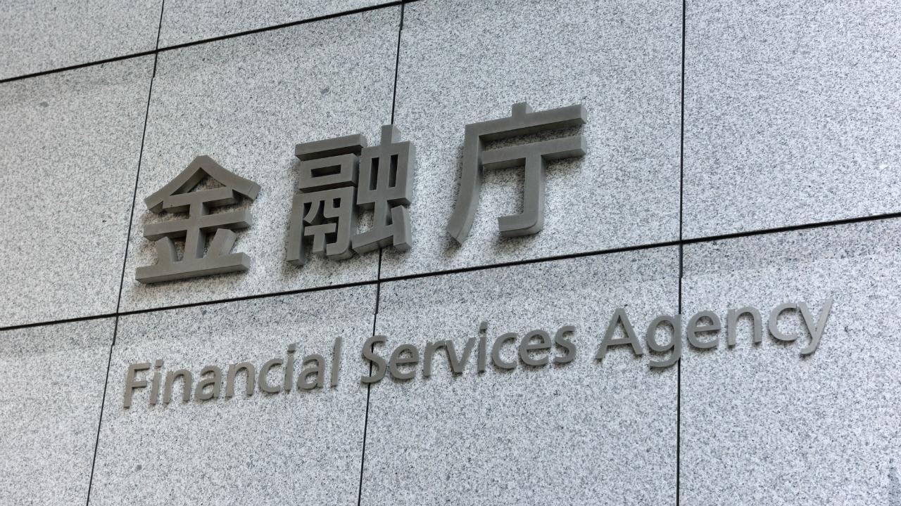 「財務局に聞いてみます」…銀行が恐れる金融庁の権限とは?