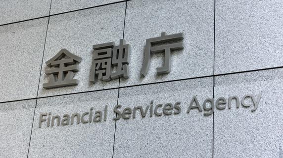 中小企業向け金融の厳しい現状 金融庁の「対応策」とは?