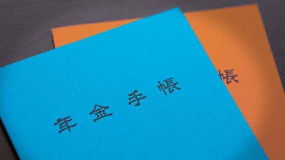 「年金手帳」2022年4月に廃止へ…今後の手続きはどうなる?