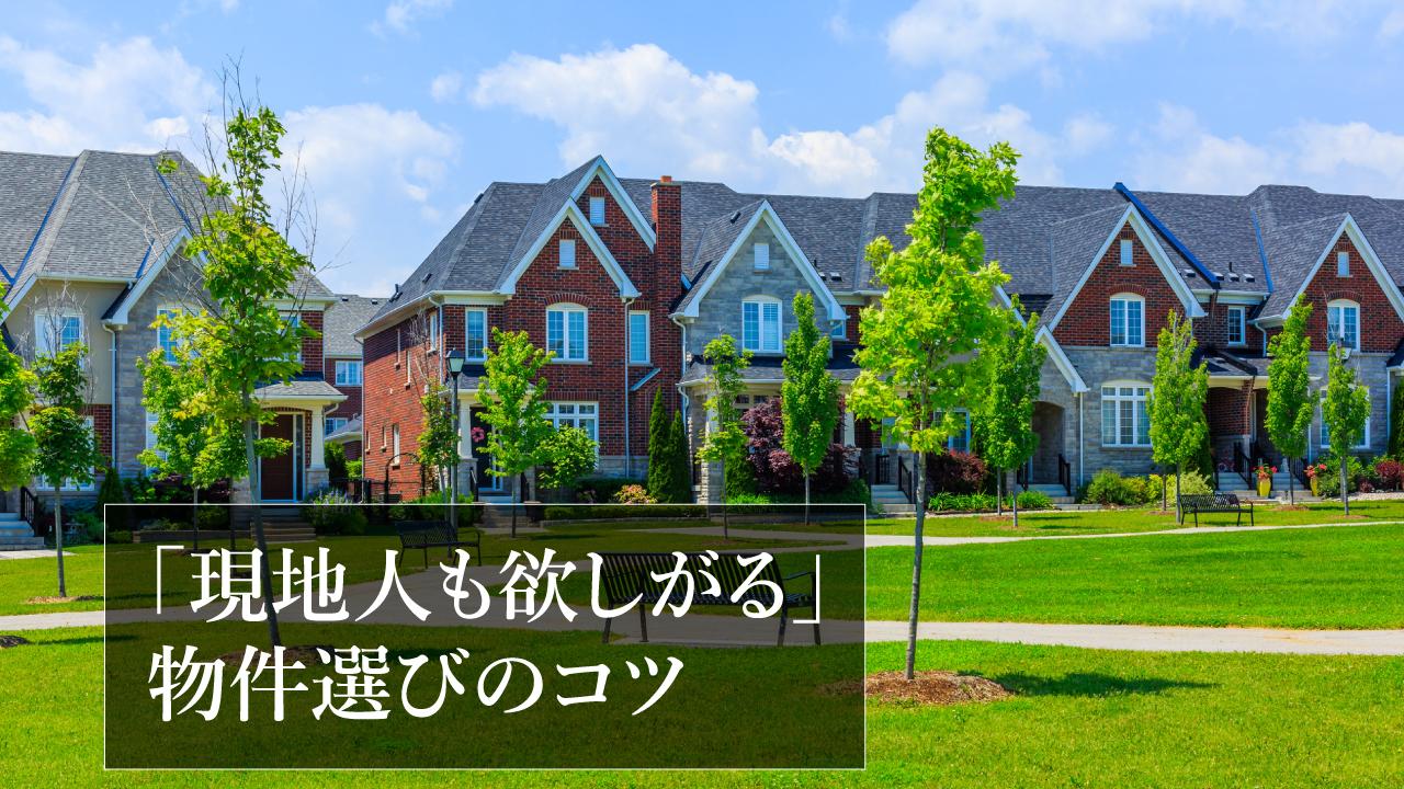 アメリカ不動産投資…「現地人も欲しがる」物件選びのコツ