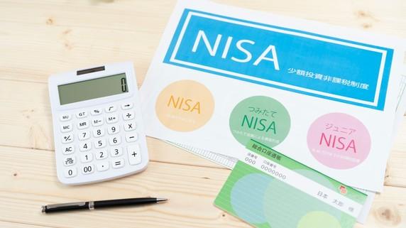 「金融庁厳選」が弊害に…つみたてNISAが抱える問題点