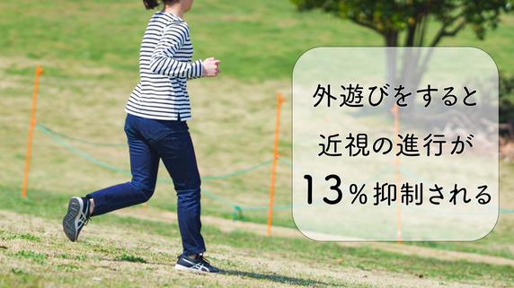 両親が近視の子供…2時間の外遊びで「近視リスク」が1/3に!