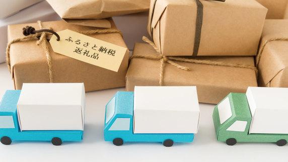 激化する自治体の返礼品競争…「ふるさと納税制度」の問題点
