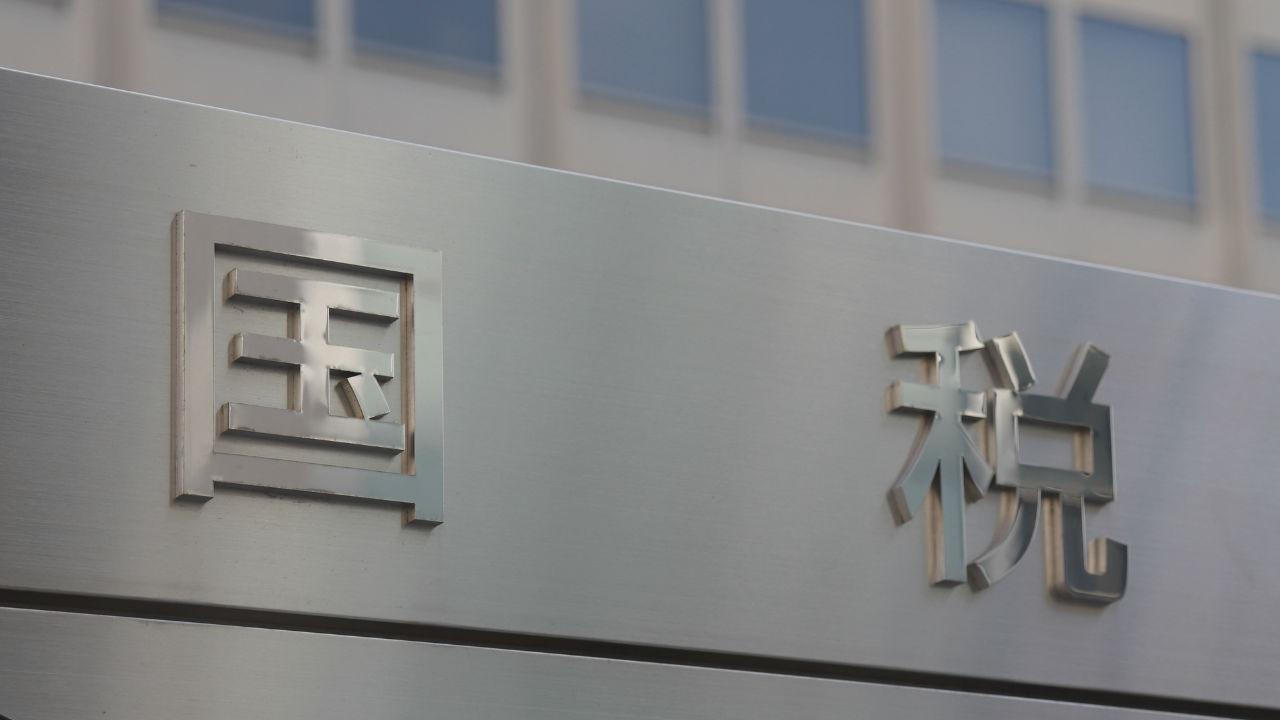 海外資産が狙われる!?「相続税の税務調査」最近の傾向と対策