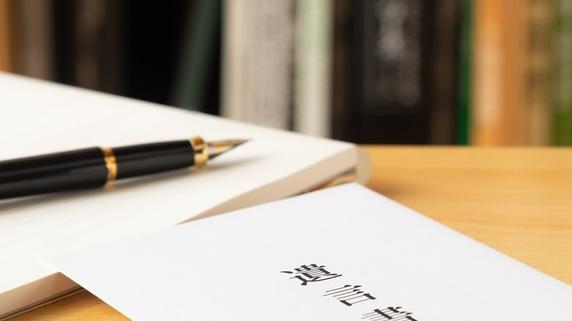 超高齢化が進む日本「遺言書作成のハードル」は大きく低下した
