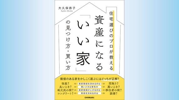 『住宅選びのプロが教える 資産になる「いい家」の見つけ方・買い方』