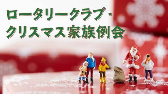 クリスマス会の予算は総額400万円!? 謎に包まれた「ロータリークラブ」の実態